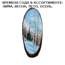 46904001 Спил Пейзаж 40 см